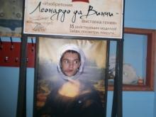 Евгений Юрьевич и вращение Леонардо