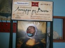 Илья Дмитриевич и вращение Леонардо